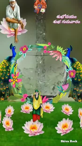 🙏దేవుళ్ళ స్టేటస్ - శుభోదయం శుభ గురువారం Shiva Rock శుభోదయం శుభ గురువారం Shiva Rock - ShareChat