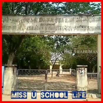 🏫தமிழக பள்ளி - BILA RAHU MISS U SCHOOL LIFS RAHUMAN ISS U SCHOOL LIFE - ShareChat