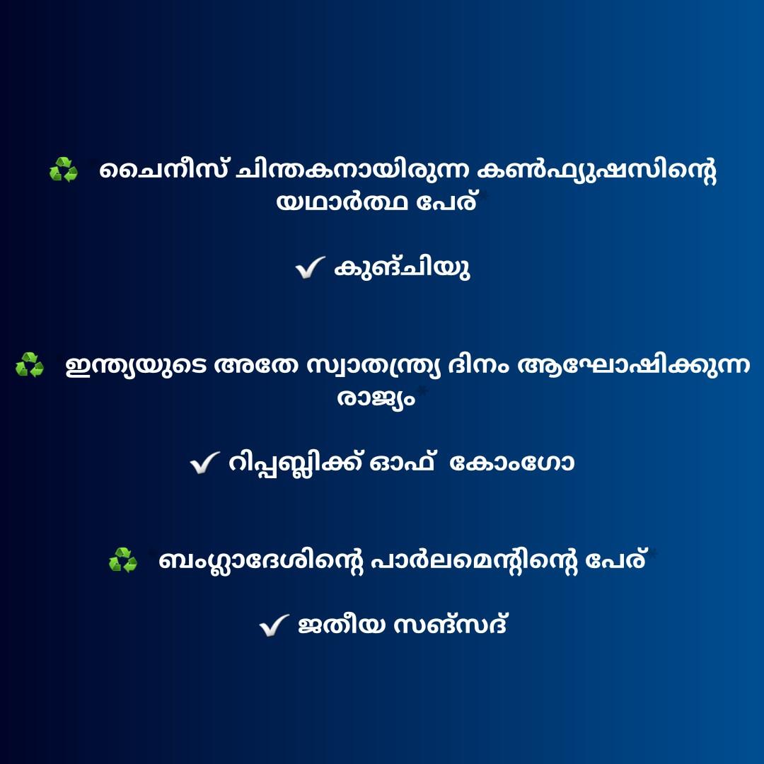 SSC Exams - ചൈനീസ് ചിന്തകനായിരുന്ന കൺഫ്യൂഷസിന്റെ യഥാർത്ഥ പേര് കുങ്കിയു ഇന്ത്യയുടെ അതേ സ്വാതന്ത്ര്യ ദിനം ആഘോഷിക്കുന്ന രാജ്യം ' V റിപ്പബ്ലിക്ക് ഓഫ് കോംഗോ ബംഗ്ലാദേശിന്റെ പാർലമെന്റിന്റെ പേര് ജതീയ സങ്സദ് - ShareChat