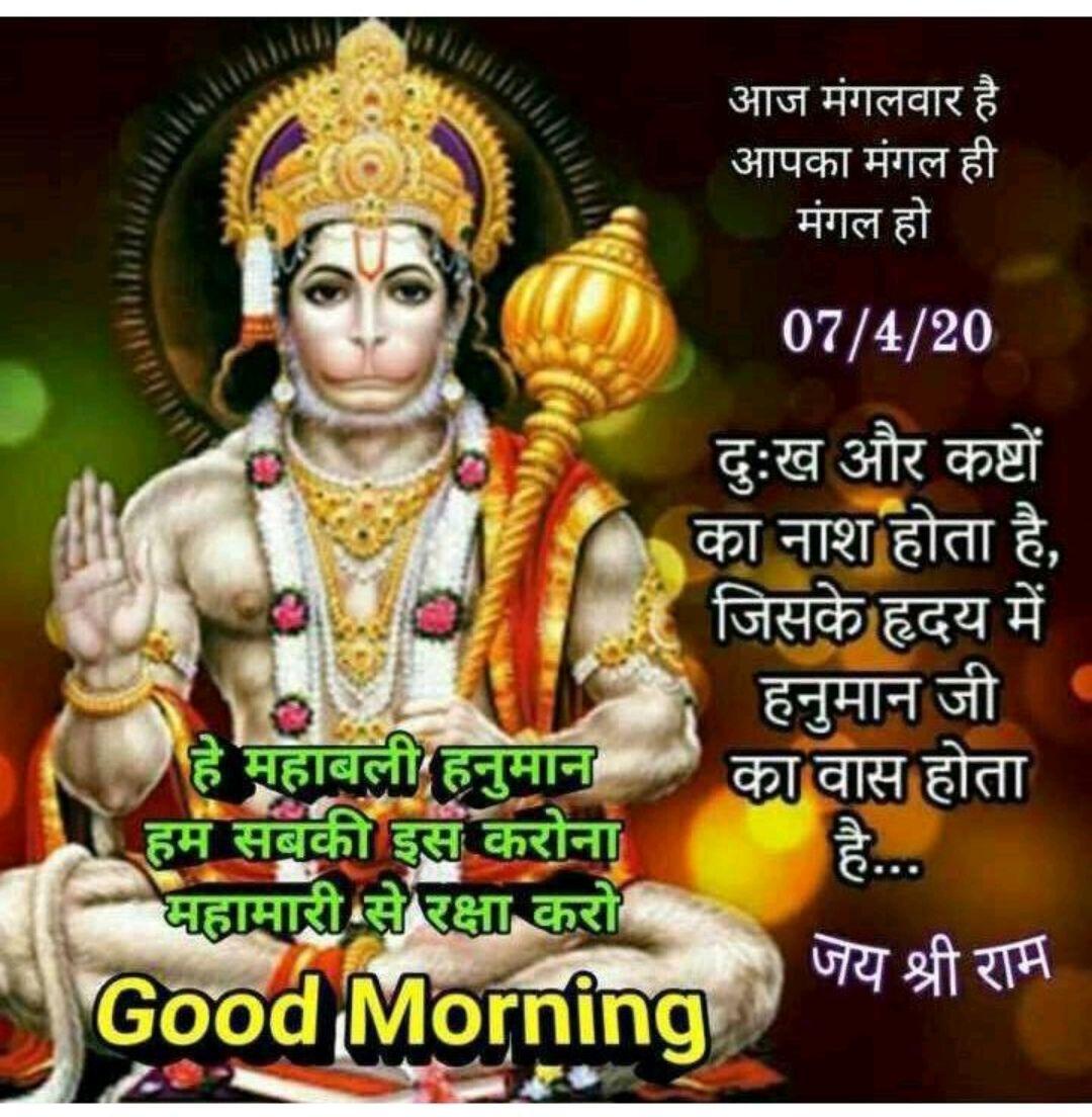 💐 શુભ મંગળવાર - आज मंगलवार है । आपका मंगल ही मंगल हो 07 / 4 / 20 दु : ख और कष्टों का नाश होता है , जिसके हृदय में हनुमान जी हे महाबली हनुमान का वास होता हम सबकी इस करोना महामारी से रक्षा करो जय श्री राम Good Morning - ShareChat
