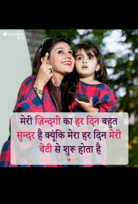 🤶ਮਾਵਾਂ ਧੀਆਂ - tinystep मेरी ज़िन्दगी का हर दिन बहुत सुन्दर है मेरा हर दिन मेरी बेटी से शुरू होता है - ShareChat
