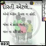 મારા મિત્ર માટે - કુરૂનારૂ કો Posted on Sharechat દોસ્તી એટલે Gujju . Rajkot . YO મે મારી life મા ક્યારેય dance ના કરયો હોઇ અને , તારા લગન મા હુ stage ફાળી નાખું ... . 010L Aવાય છે પોર૩ જુનીરૂ Adhata Posted on Share Gujju . Rajkot . YO દોસ્તી એટલે . . . જેના વિશે ખરાબ ફક્ત હું જ બોલી શકું . . બીજું કોઈ બોલે તો આવી બને એની . . . 032 } } દg a    - ShareChat