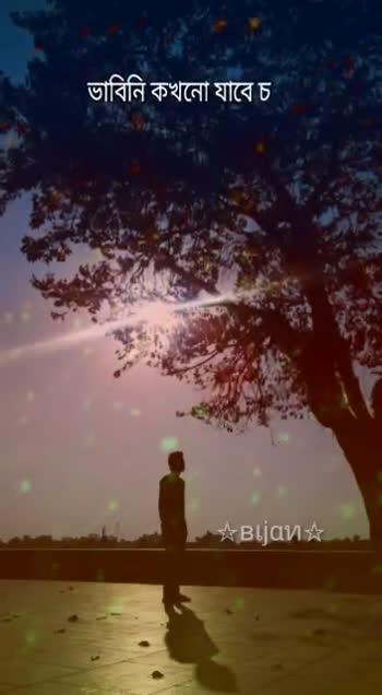💝💝মনের কথা💝💝 - = স্বপ্ন নিজের হাতে ভাঙলে তুমি Buja একবার বলে যাও কেনাে আমার হলে । Bujan - ShareChat