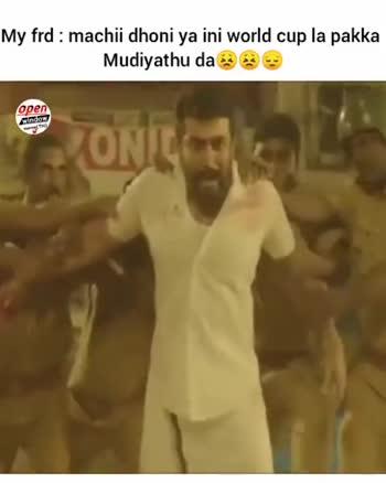 🧑  தல தோனி - My frd : machii dhoni ya ini world cup la pakka Mudiyathu da Open window meme ( TN ) * me My frd : machii dhoni ya ini world cup la pakka Mudiyathu da Open window meme ( TN ) - ShareChat