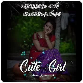 📽️ വീഡിയോ സ്റ്റാറ്റസ് - ഖ പണ്ടു മുട്ടീം ് ല ഖട്രീം Cute Girl Arun Kuman A . DeelA220S PLO380 @ B 21330000 . Cüte Girl Arun Kumar A - ShareChat