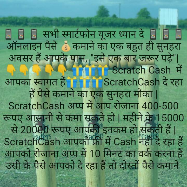 📰 ਬਿਜ਼ਨਸ ਦੀਆਂ ਖਬਰਾਂ - सभी स्मार्टफोन यूजर ध्यान दे ।   ऑनलाइन पैसे कमाने का एक बहुत ही सुनहरा अवसर हैं आपके पास , इसे एक बार जरूर पढ़े     VITET Scratch Cash # आपका स्वागत हैं । । ScratchCash दे रहा   हैं पैसे कमाने का एक सुनहरा मौका । ScratchCash अप्प में आप रोजाना 400 - 500 रूपए आसानी से कमा सकते हो   महीने के 15000 से 20000 रूपए आपकी इनकम हो सकती हैं । ScratchCash आपको फ्री में Cash नहीं दे रहा हैं । आपको रोजाना अप्प में 10 मिनट का वर्क करना हैं । । उसी के पैसे आपको दे रहा हैं तो दोस्तों पैसे कमाने S - ShareChat