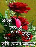 🌝শুভ দুপুর - Jaba তুমি কেমন আছো ? - ShareChat