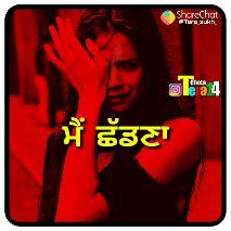 Love Art - ShareChat @ Tera _ sukh Cheta ਹੈ ! ਰਾਤੋ ਰਾਤ ਭੁੱਲ ਜਾਂ - ShareChat