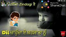 david-707 latest punjabi song 2018 - ਪੋਸਟ ਕਰਨ ਵਾਲੇ : Sukh Barnala Posted On : ਛsyal2dਤਣ ਨਾ ਦੇਵਾ । ShareChat ਬਾਹੋ ਫੜਕੇ Rakhਲਈਏ ਸਨ NOW Sukh Barnala Posted On : ਪੋਸਟ ਕਰਨ ਵਾਲੇ : @ sarari2213 Like ShareChat Share + Comments Subscribe - ShareChat