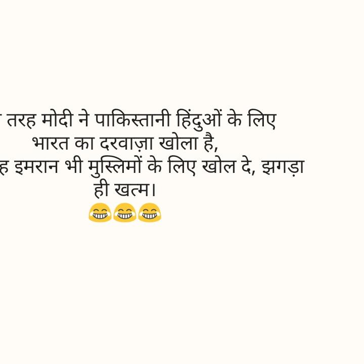 ☝ मेरे विचार - - तरह मोदी ने पाकिस्तानी हिंदुओं के लिए भारत का दरवाज़ा खोला है , ह इमरान भी मुस्लिमों के लिए खोल दे , झगड़ा ही खत्म । - ShareChat