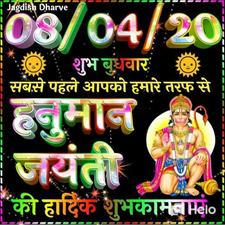 🌷शुभ बुधवार - Jagdish Dharve - 06 / 04 / 20 - - - - - - - शुभ बुधवार सबसे पहले आपको हमारे तरफ से - हनुमान जयंती - - - - की हार्दिक शुभकामनामा - - - - - - - - - - - - ShareChat