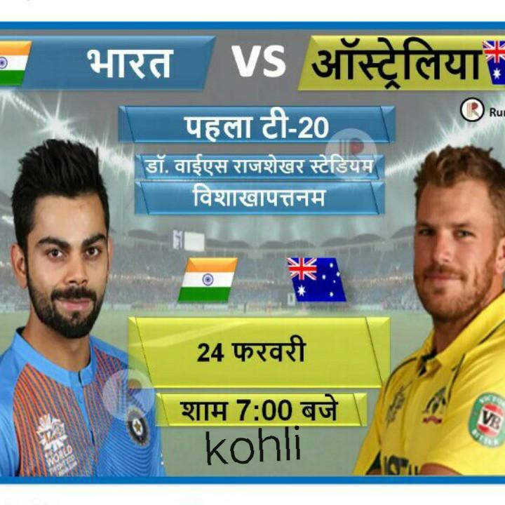 विराट कोहली - भारत vs ऑस्ट्रेलिया पहला टी - 20 । डॉ . वाईएस राजशेखर स्टेडियम विशाखापत्तनम 24 फरवरी शाम 7 : 00 बजे । kohli - ShareChat