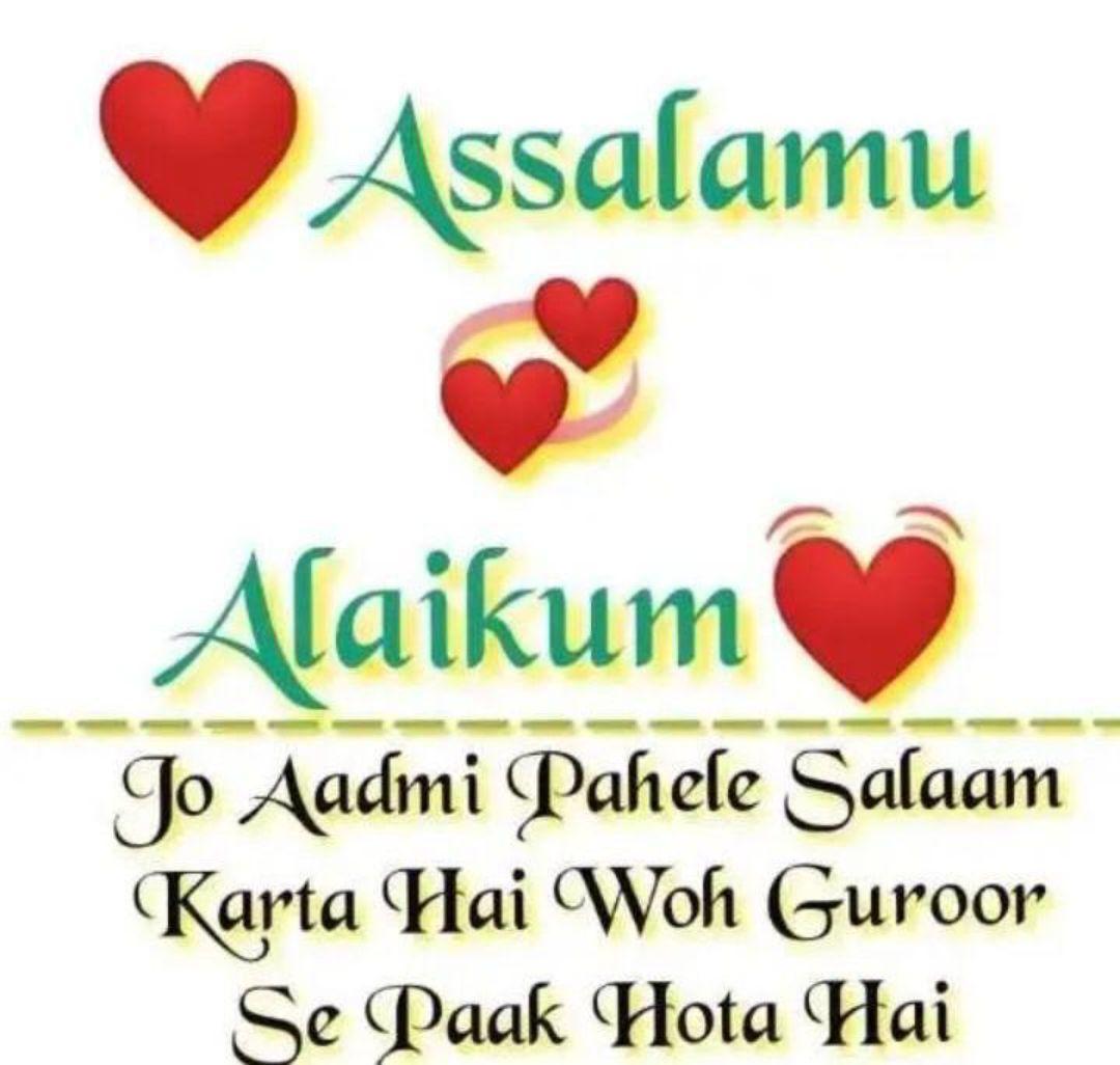 🌞 Good Morning🌞 - Assalamu Alaikum Jo Aadmi Pahele Salaam Karta Hai Woh Guroor Se Paak Hota Hai - ShareChat