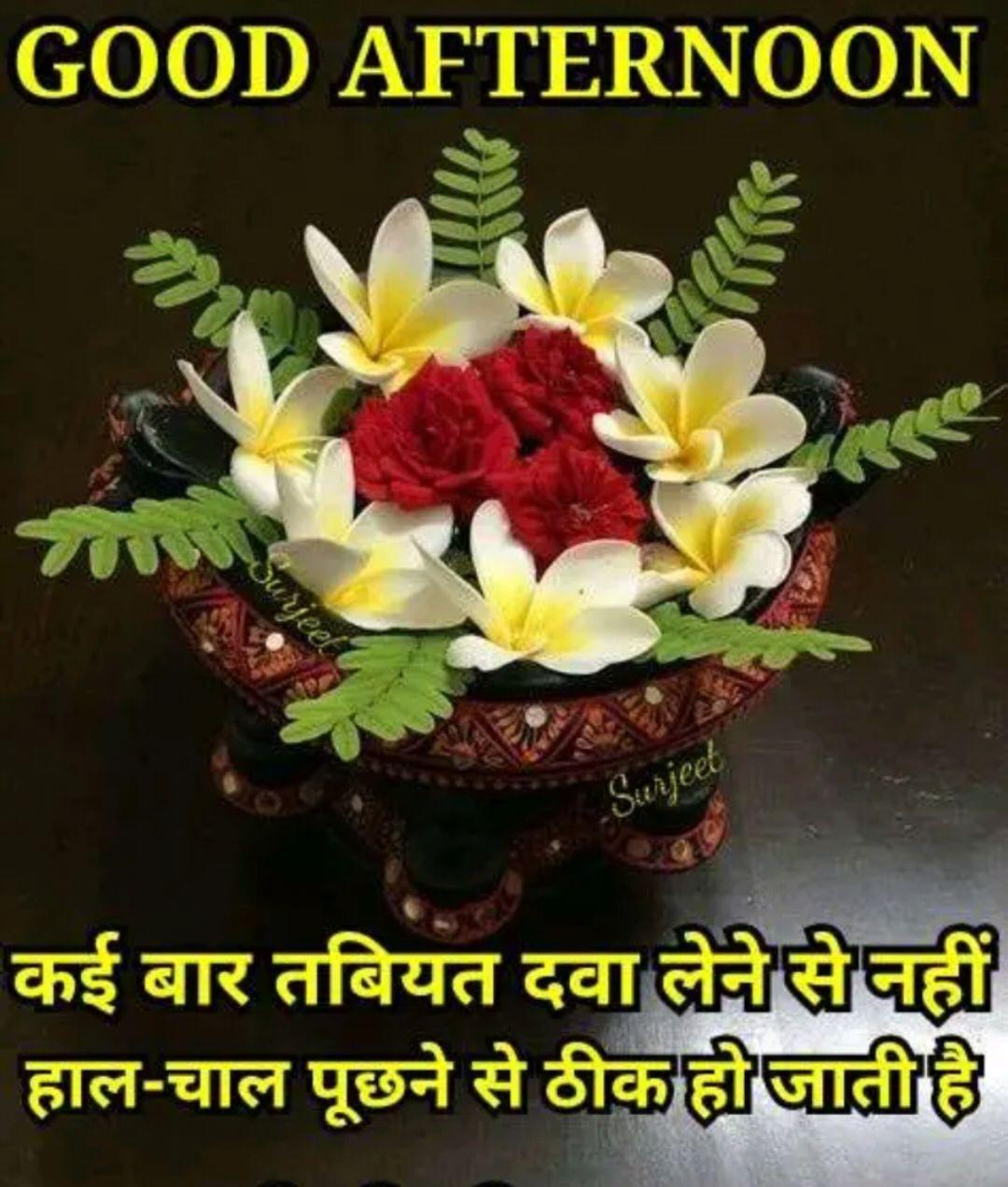 🤲 इबादत - GOOD AFTERNOON Surjeet Sanjeet कई बार तबियत दवा लेने से नहीं हाल - चाल पूछने से ठीक हो जाती है - ShareChat