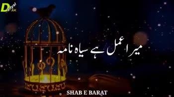 ☪शब-ए-बारात - ShareChat