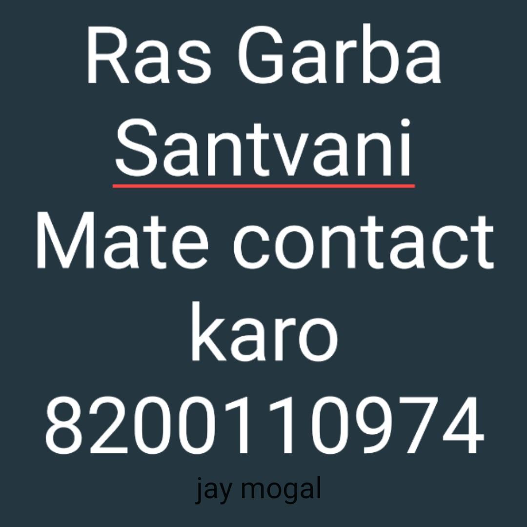 🌟 ગર્વ થી ગુજરાતી - Ras Garba Santvani Mate contact karo 8200110974 jay mogal - ShareChat