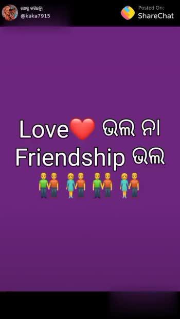 👫ବେଷ୍ଟ ଫ୍ରେଣ୍ଡ ଡେ - ପୋଷ୍ଟ କରିଛନ୍ତି : @ kaka7915 Posted On : ShareChat Bf / gfତମକୁ ଟିକେ ଟିକେ କଥାରେ ସନ୍ଦେହ । କରିବେ ପୋଷ୍ଟ କରିଛନ୍ତି : @ kaka7915 Posted On : ShareChat ତମ ମାନଙ୍କ ବିନା ମୁଁ କିଛିନୁହେଁ I love you my friends in - ShareChat