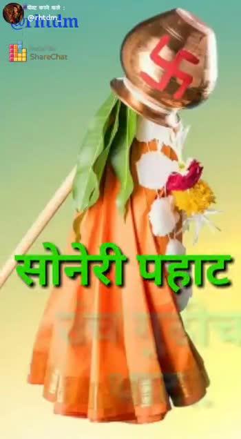 🚩गुड़ी पड़वा - शैक्ट इस्ले यो । । @ rhtdm - 11 ShareCha : दिवस नेरी ShareChat 56 Anjali & * rhit din My all post not related my own life it ' s only for fr . Follow - ShareChat