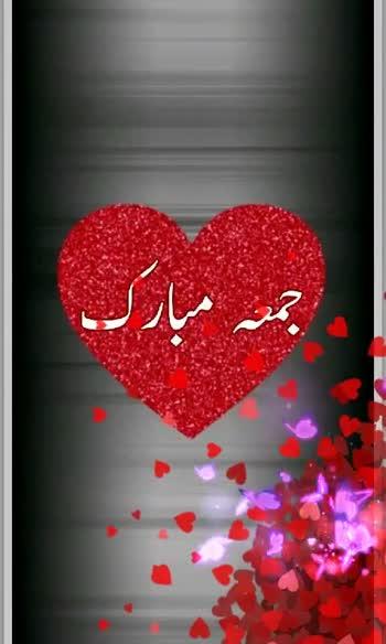 🕋Jumma Mubarak 🕋 - ShareChat
