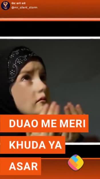 ❤️अस्सलामु अलैकुम - ShareChat