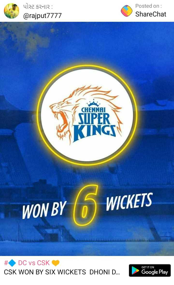 🎧 3D ગીત - પોસ્ટ કરનાર : @ rajput7777 Posted on : ShareChat CHENNAI SUPER INGEN WON BY 6 WICKETS # DC vs CSK CSK WON BY SIX WICKETS DHONI D . . . GET IT ON Google Play - ShareChat