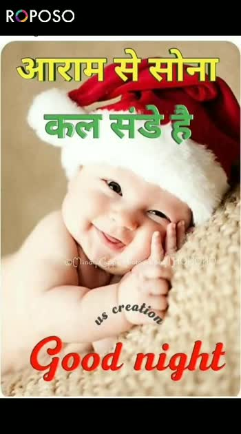 🌙शुभरात्रि - ROPOSO . ROPOSO Install now : - ShareChat