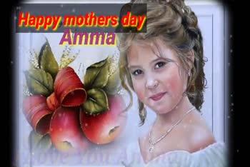 🤱అమ్మ పాటలు - Happy mothers day Amma Lakshmikanna I Love You Amma Happy mothers day Amma Lakshmikanna I Love You Amma - ShareChat