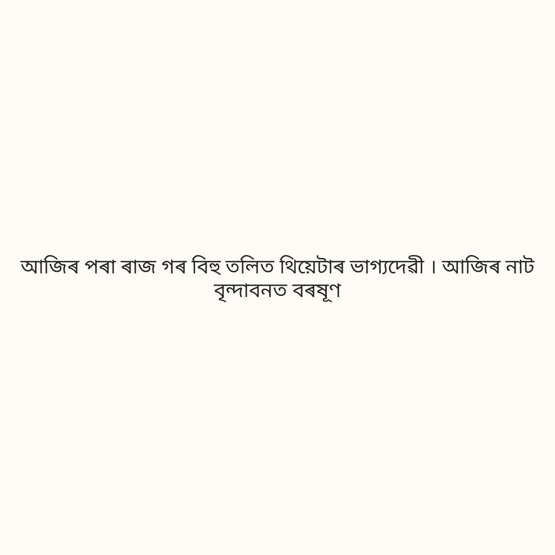 জলিউড/অসমীয়া চিনেমা - | আজিৰ পৰা ৰাজ গৰ বিহু তলিত থিয়েটাৰ ভাগ্যদেৱী । আজিৰ নাট বৃন্দাবনত বৰষুণ - ShareChat
