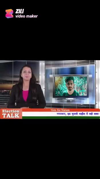 😀జోక్స్ - video maker Election TALK Vote for Nation ty के वरिष्ठ नेता के तौर पर चुना गया है , वे दावा करते है की अगर उन्हें । video maker Election TALK Vote for Nation प्यार में पड़ेगा इंडिया तभी तो बढ़ेगा इंडिया - ShareChat