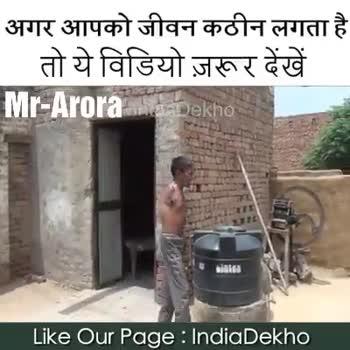 👌 ਘੈਂਟ ਵੀਡੀਓਜ - अगर आपको जीवन कठीन लगता है | तो ये विडियो ज़रूर देखें Mr - Arora a Dekh He struggled a lot since birth to survive and sustain himself . Like Our Page : IndiaDekho अगर आपको जीवन कठीन लगता है । | तो ये विडियो ज़रूर देखें Mr - Arora IndiaDekho Like Our Page : IndiaDekho - ShareChat