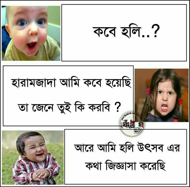 #happy holi - , কবে হলি . ? কবে হলি . . ? হারামজাদা আমি কবে হয়েছি তা জেনে তুই কি করবি ? আরে আমি হলি উৎসব এর কথা জিজ্ঞাসা করেছি । - ShareChat