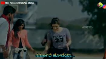 💕ಪ್ರೀತಿಯ ಹಾಡು - New Kannada WhatsApp Status # Welike Download app P1 ನನ್ನ ಮನದ ನೋವುಗಳನ್ನು . . . New Kannada WhatsApp Status Welike Download app New Kannada WhatsApp Status - ShareChat