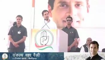 📢लोकसभा चुनाव का बजेगा बिगुल - संकल्प महा रैली 1 - दिसंबर - 2018 | चित्तौड़गढ़ संकल्प महा रैली । 1 - दिसंबर - 2018 | चित्तौड़गढ़ - ShareChat