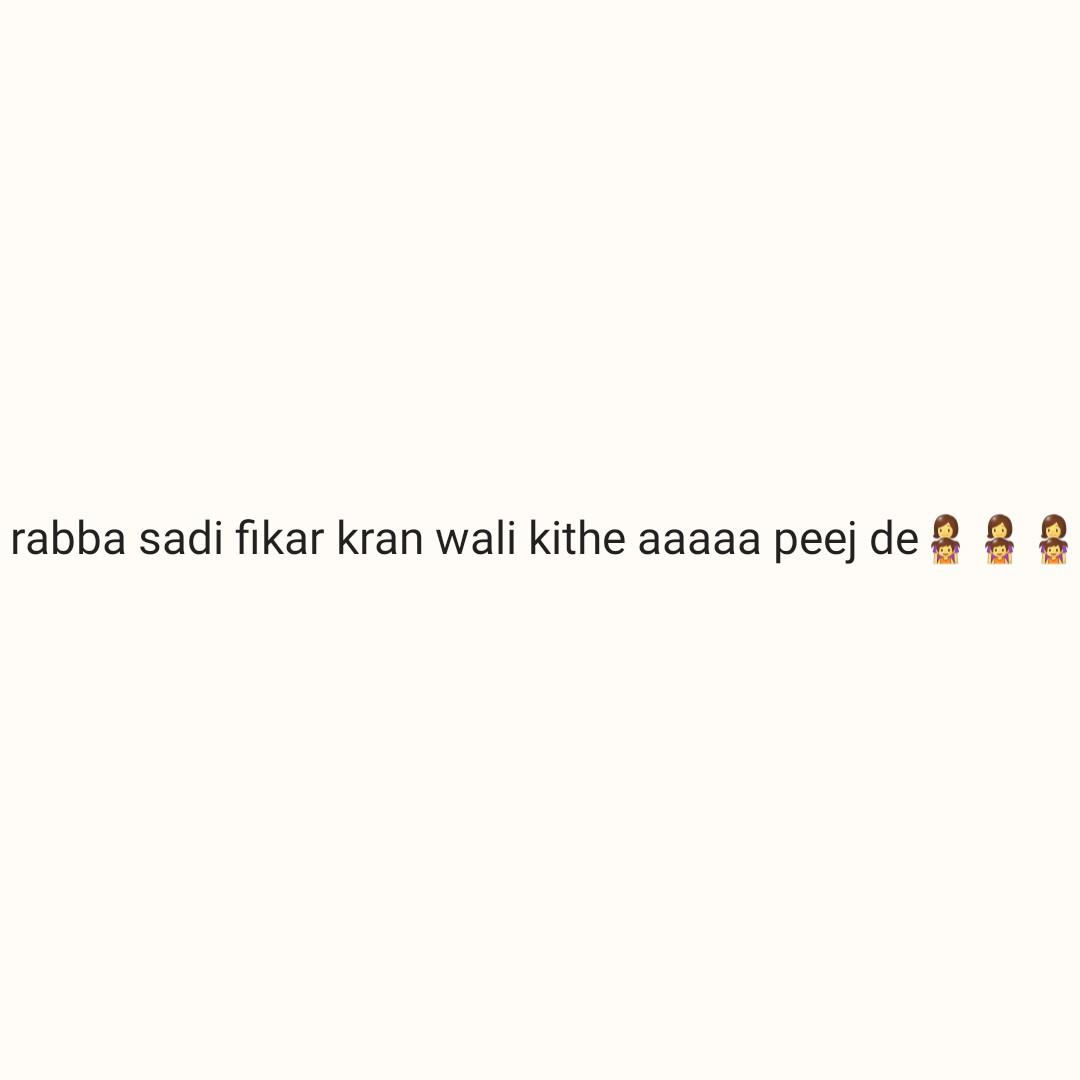 ਰੱਬ ਨੇ ਬਣਾਇਆਂ ਜੋੜੀਆਂ💞 - rabba sadi fikar kran wali kithe aaaaa peej de 8 8 8 - ShareChat