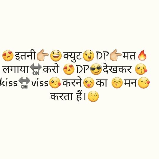 ,love sayri - २ इतनी - क्युट ६ DP मत ७ लगाया करो - DP देखकर 9 kiss viss करने का मन करता हैं । - ShareChat