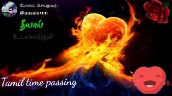 sogam - போஸ்ட் செய்தவர் : @ aasaiarun உன்னோடு dom Tamil time passing ShareChat 1 பா இயக்கம் Aasaiarun aasaiarun 2 cu Gosial Cosisel kanathur Follow - ShareChat