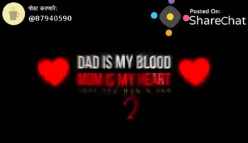 aai  baba - पोस्ट करणारैः @ 87940590 Posted On : ShareChat DAD IS MY BLOOD MOM IS MY HEART 8794050 - ShareChat