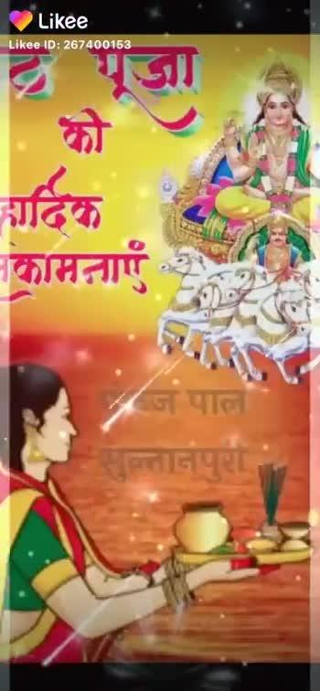 happy chhath puja - ShareChat