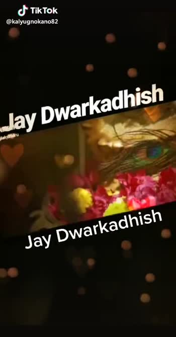 જય દ્વારકા ધીશ - Jay Dwarkadhish Jay Dwarkadhish @ kalyugnokano82 Jay Dwarkadhish Jay Dwarkadhish @ kalyugnokano82 - ShareChat