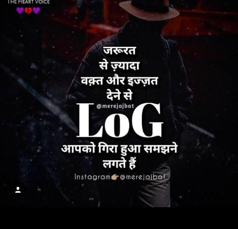 status - THE HEART VOICE जरूरत से ज़्यादा वक़्त और इज्ज़त देने से @ merejajbat LoG आपको गिरा हुआ समझने | लगते हैं । Instagrame @ merejajbat - ShareChat