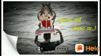 🙏माझा गणेश आरती व्हिडीओ - ShareChat