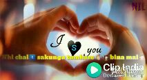 😘only for my love 😘 - NIL khwabo que aya karov y ( s you Chimabadia Download the app NIL tumhe chahne Ke . . . alawa ! I s you you Clipabodia Download the app - ShareChat