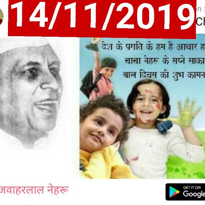 पं.जवाहरलाल नेहरू - - 14 / 11 / 2019 देश के पगति के हम है आधार ह चाचा नेहरू के सजे साका बाल दिवस की शुभ कामन जवाहरलाल नेहरू GET IT ON Google - ShareChat