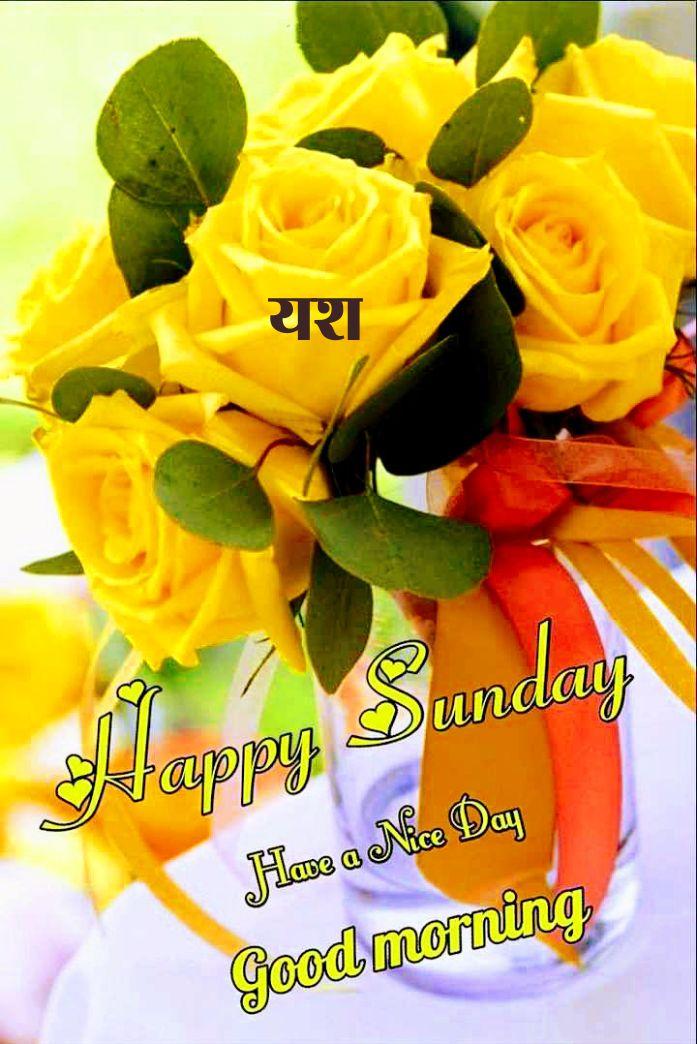 💖 यश ग्रुप 💖- 🌹🙏सुप्रभात 🙏🌹 - YRI Sundau Dhanmu Sunday Hue a Ne Day Good morning - ShareChat
