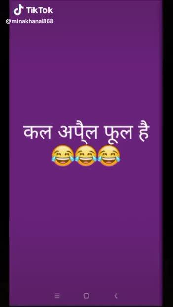 Shikha anand - खुस खबरी है । @ minakhanal868 नही तो अपैल फूल बोलदेना @ minakhanal868 - ShareChat