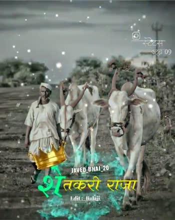 🐄 मेरा खेत और पशु पालन - २ - टेटस 6 09 JAVED BHAI _ 20 तकरी राजा । Edil : Balaji में । टा 09 । JAVED BHAI _ 20 तकरी राजा Edit : Balaji - ShareChat