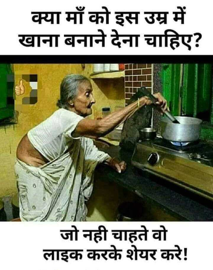 maji aai - क्या माँ को इस उम्र में खाना बनाने देना चाहिए ? जो नही चाहते वो लाइक करके शेयर करे ! - ShareChat