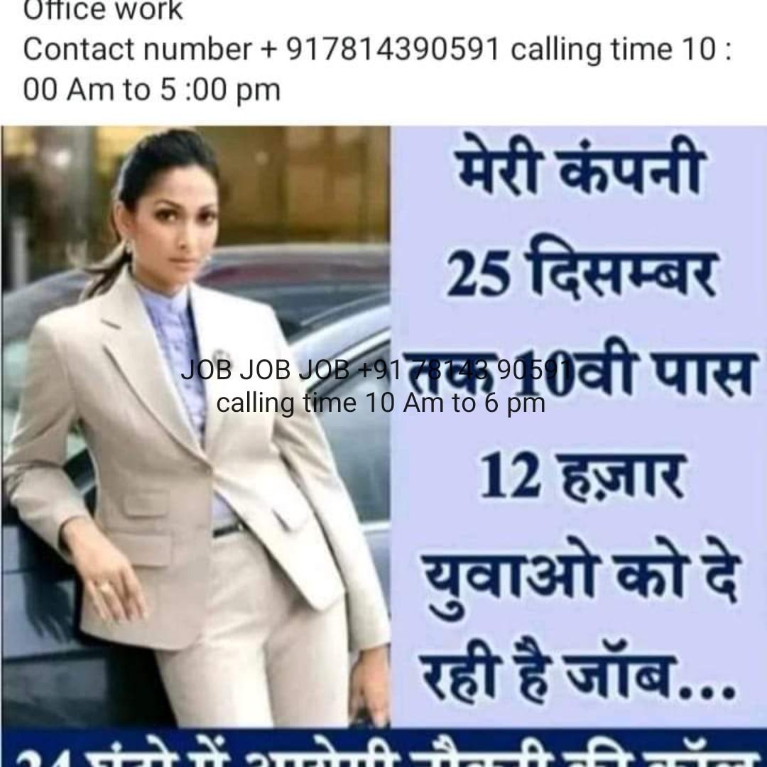 ਪੰਜਾਬ ਦੀ ਰਾਜਨੀਤੀ - Office work Contact number + 917814390591 calling time 10 : 00 Am to 5 : 00 pm calling time 10 Am to 6 pm मेरी कंपनी 25 दिसम्बर तक०वी पास 12 हज़ार युवाओ को दे रही है जॉब . . . AAAA - ShareChat