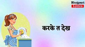 भोजपुरी दुनियां - Bhojpuri Lyrics आलू हमार खाके CM - ShareChat