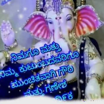 🐘ಗಣೇಶನ ಡಬ್ ಸ್ಮಾಶ್ - ShareChat